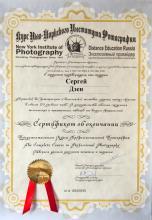 Сертификат об окончании NYIP, Сергей Дзен