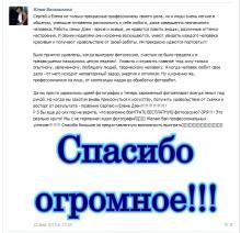 отзывы о фотографе Сергей Дзен - 21